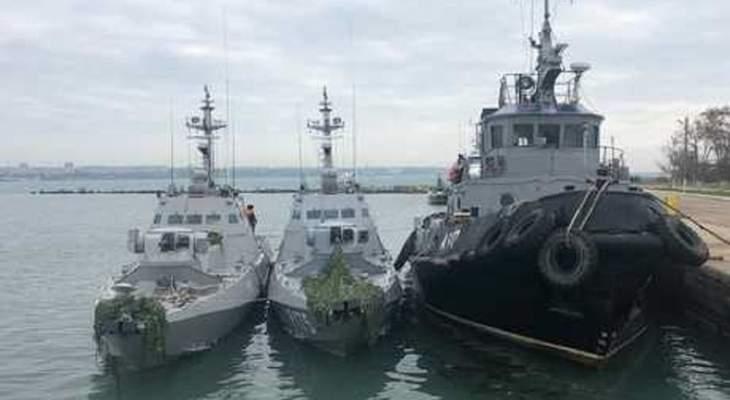 سلطات أوكرانيا تتوصل إلى اتفاق مع روسيا لإعادة البحارة المحتجزين لديها