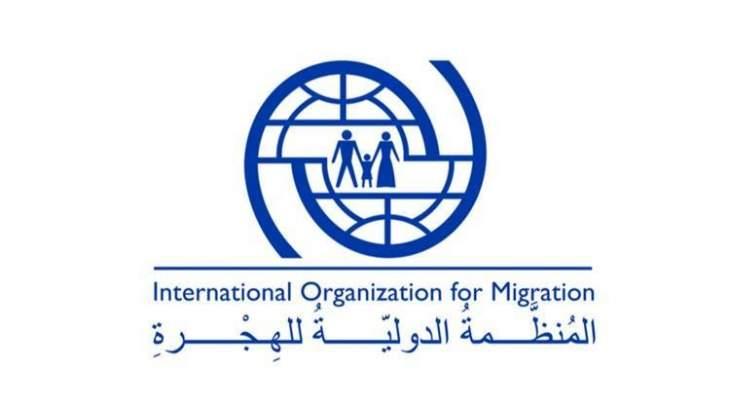 المنظمة الدولية للهجرة: إجلاء أكثر من 3 آلاف إثيوبي من اليمن خلال 2019