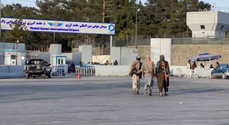 AFP: طائرة تجارية أجنبية تحط في مطار كابول لأول مرّة منذ سيطرة طالبان