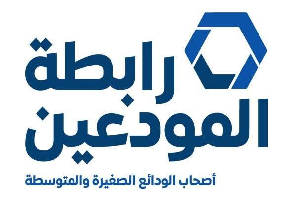 رابطة المودعين ناشدت مجلس الشورى بتأكيد قراره وإلزام المصارف بإعادة الودائع كما هي