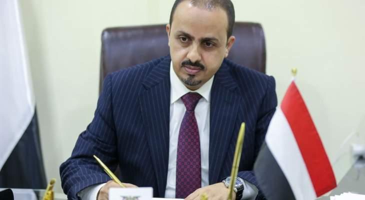 وزير الإعلام اليمني حذر من محاولات الحوثيين الممنهجة لطمس الهوية اليمنية