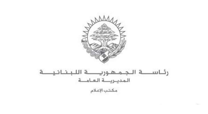 رئاسة الجمهورية: الحريري رفض أي تعديل يتعلق بأي تبديل بالوزارات وبالتوزيع الطائفي لها وبالأسماء المرتبطة بها