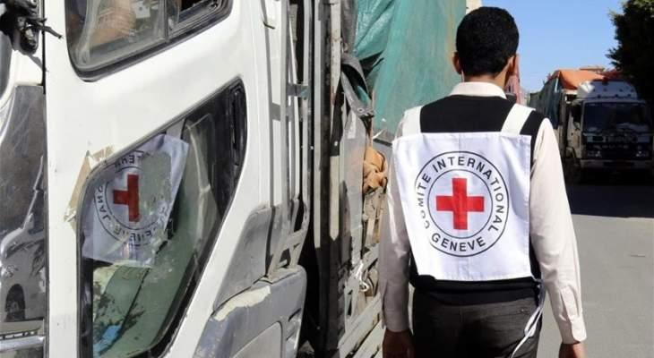 اللجنة الدولية للصليب الأحمر: على قوى النزاع باليمن اتخاذ كافة الإجراءات الممكنة لحماية المدنيين