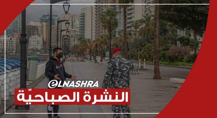 النشرة الصباحية: بدء حظر التجول على الأراضي اللبنانية كافة خلال فترة عيد الفصح وإصابة جعجع بكورونا