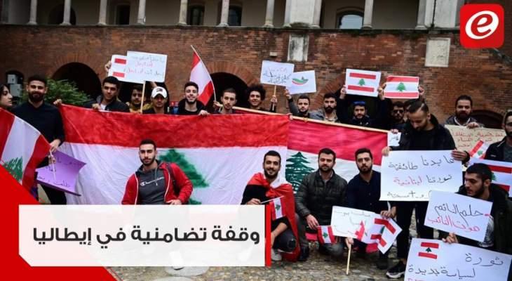 """خاص تلفزيون """"النشرة"""": وقفة تضامنية مع لبنان في إيطاليا"""
