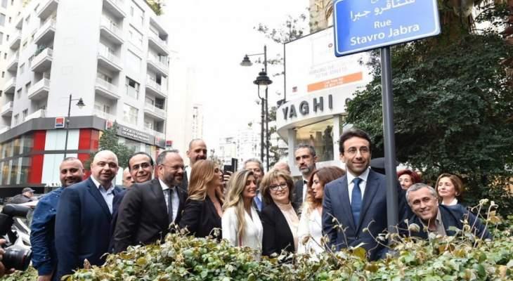 شبيب افتتح شارعا بإسم ستافرو جبرا في الأشرفية ومعرضا لأعماله