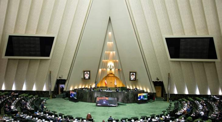 البرلمان الإيراني يصادق على قانون يلزم الحكومة برفع تخصيب اليورانيوم حتى 20%
