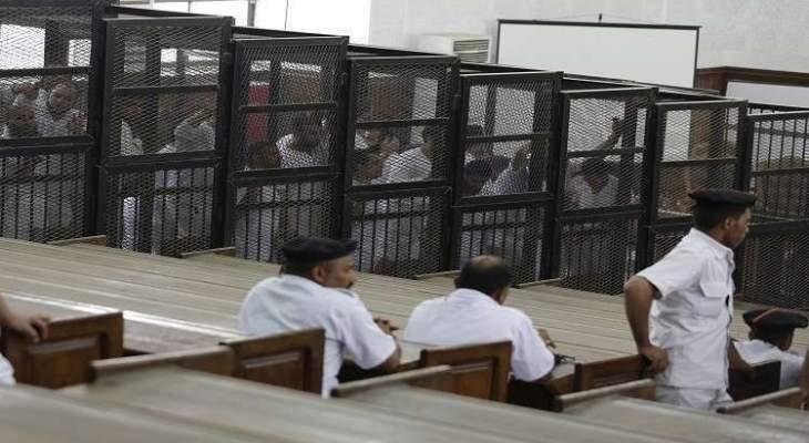 محكمة مصرية تقضي بالسجن المؤبد على عدد من قيادات الإخوان