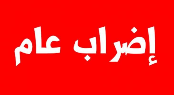 النشرة: ثانويات حاصبيا الرسمية نفذت إضرابا عاما للتأكيد على مطالبها المحقة