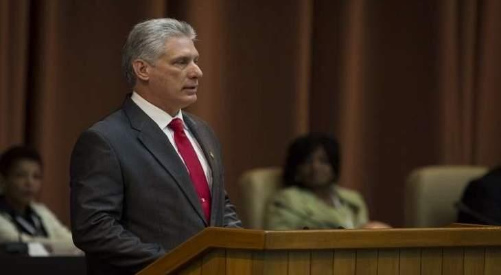 رئيس كوبا: سياسة ترامب حيالنا وقحة وغير إنسانية ورغم ذلك سننتصر