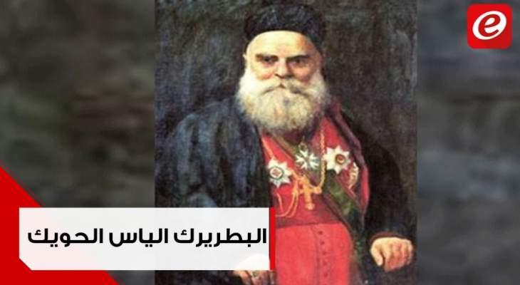 البطريرك الياس الحويك باع ممتلكات الكنيسة لإطعام الفقراء