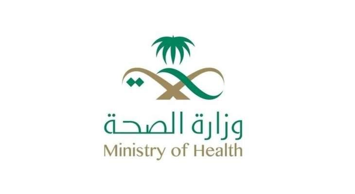 """الصحة السعودية: تسجيل 6 وفيات و466 إصابة جديدة بـ""""كوفيد 19"""" و306 حالات شفاء"""