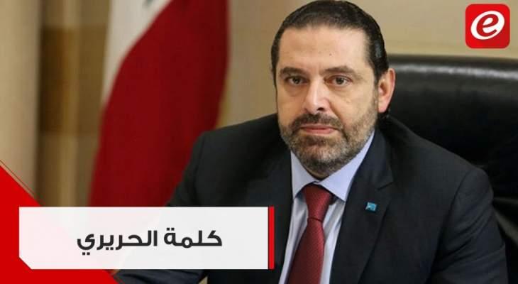 كلمة من رئيس مجلس الوزراء سعد الحريري الى اللبنانيين