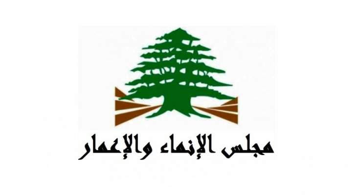 مجلس الانماء والاعمار: لا تلزيم لقطع الاشجار في بسري