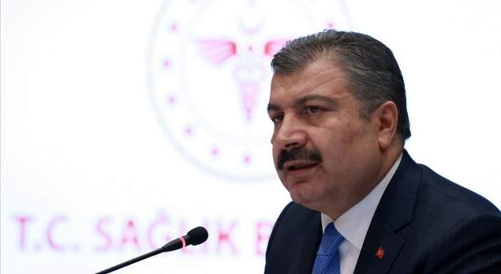 وزير الصحة التركي: خطر كورونا لم ينته بعد وينبغي أن نواصل التدابير لفترة من الوقت