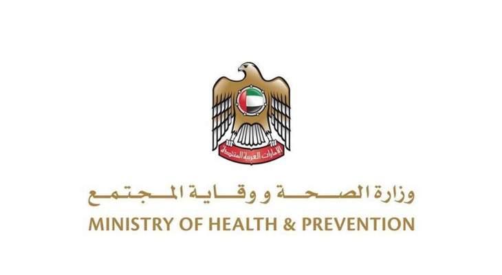 """تسجيل 4 وفيات و1747 إصابة جديدة بـ""""كورونا"""" في الإمارات و1731 حالة شفاء"""