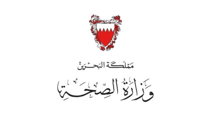 """الصحة البحرينية: تسجيل 169 إصابة جديدة بفيروس """"كورونا"""" و169 حالة شفاء"""