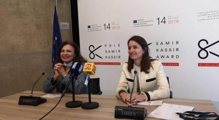 سفيرة الاتحاد الاوروبي أعلنت عن جائزة سمير قصير لحرية الصحافة