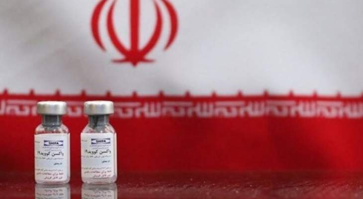 بدء المرحلة الثانية للاختبار البشري لأول لقاح إيراني ضد كورونا في أيار