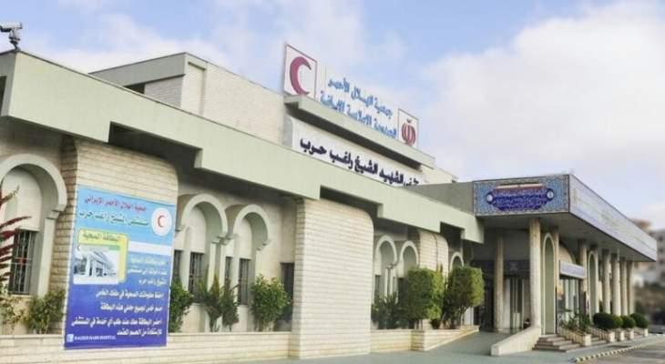 مستشفى راغب حرب: الاعتداء على دار الحكمة مدان وغير أخلاقي