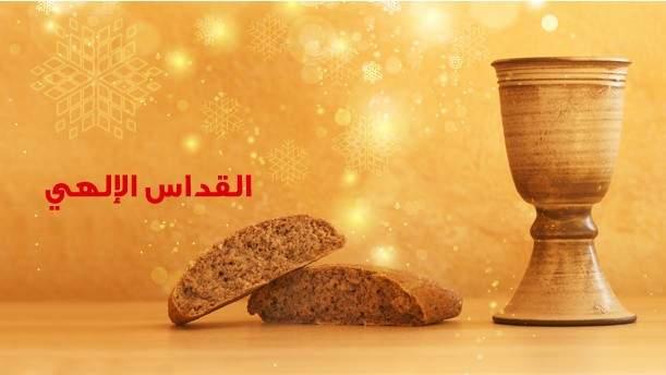 قداديس بمناسبة عيد الدنح في قضاء بعبدا