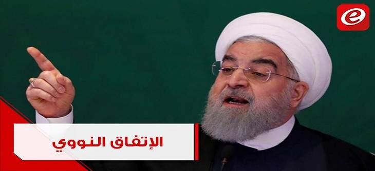 إيران تنهي رسمياً بعض التزاماتها بالإتفاق النووي