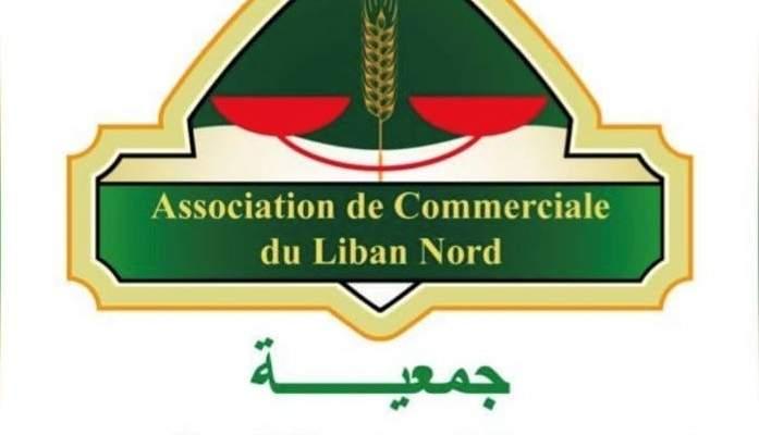 تجار لبنان الشمالي: لحكومة تلبي الاصلاح الحقيقي في اسرع وقت