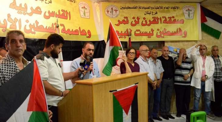 النشرة: اعتصامان في عين الحلوة والهمشري في صيدا رفضا لإنعقاد لمؤتمر البحرين