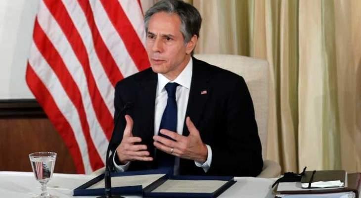 بلينكن: سننسق مع الناتو لانسحاب كامل من أفغانستان وحققنا كل أهدافنا هناك