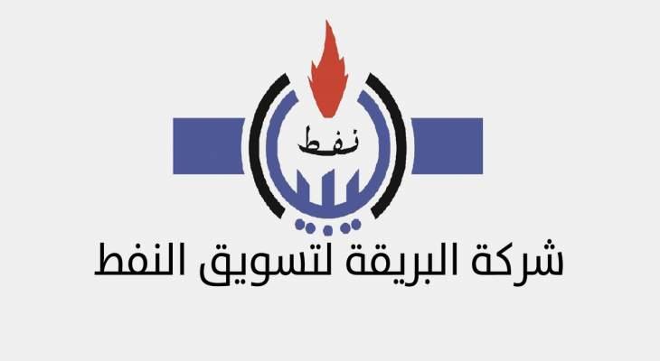 تعليق العمليات بأكبر مستودع نفطي في العاصمة الليبية بسبب كثافة الاشتباكات