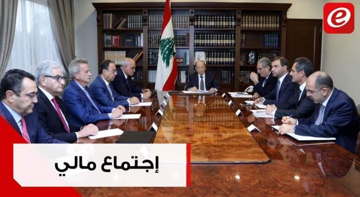 الاجتماع المالي الثاني خلال هذا الشهر في قصر بعبدا...وهذا ما صدر عنه