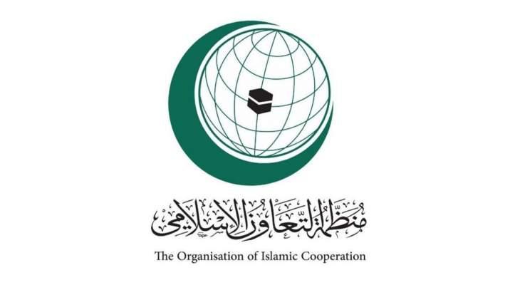 """""""التعاون الإسلامي"""" دانت استمرار """"أنصار الله"""" باستهداف المدنيين في السعودية"""