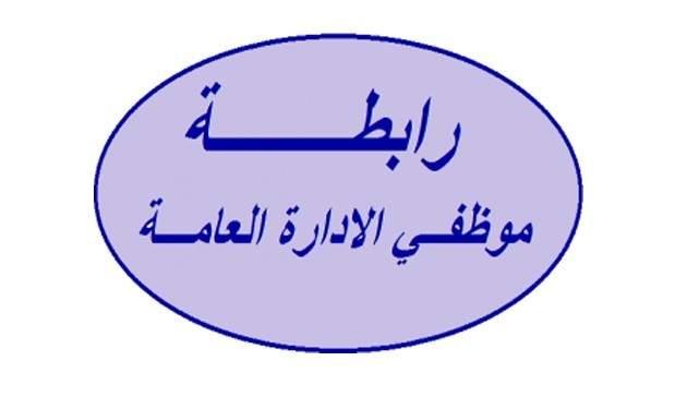 رابطة موظفي الإدارة العامة أعلنت الإضراب الشامل لثلاثة أيام بدءا من الغد