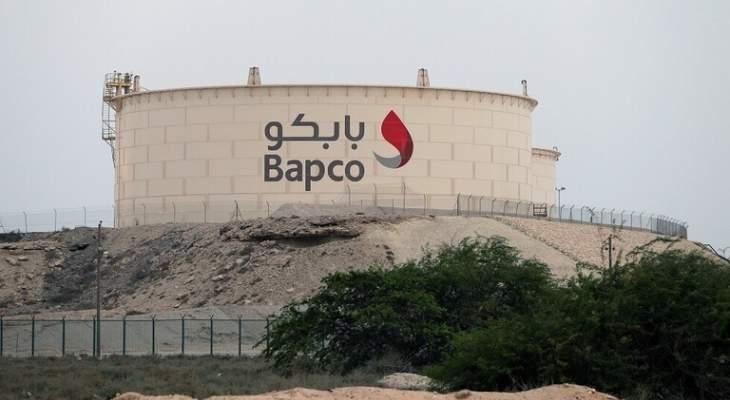 """الهيئة الوطنية للنفط والغاز في البحرين تؤكد استمرار تشغيل مصفاة """"بابكو"""""""