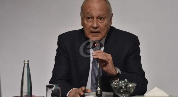 احمد أبو الغيط اكد الاستمرار في دعم لبنان وشعبه في هذه المرحلة الصعبة