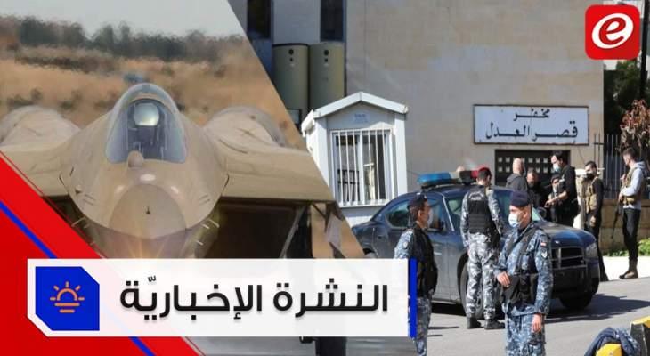 موجز الأخبار: فرار 69 سجيناً من سجن قصر عدل بعبدا و قاذفة أميركية استراتيجية حلقت فوق المتوسط