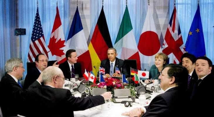 وزراء خارجية مجموعة الدول السبع: ندعو روسيا لوقف استفزازاتها بأوكرانيا