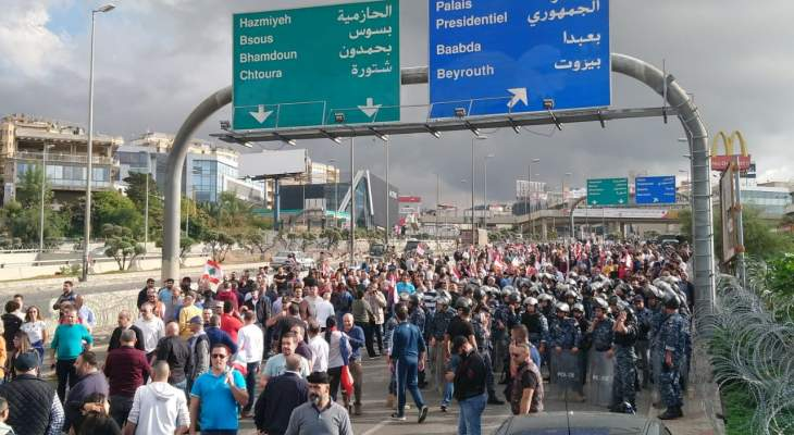 القوى الأمنية تفصل بين المتظاهرين وأنصار الوطني الحر في بعبدا