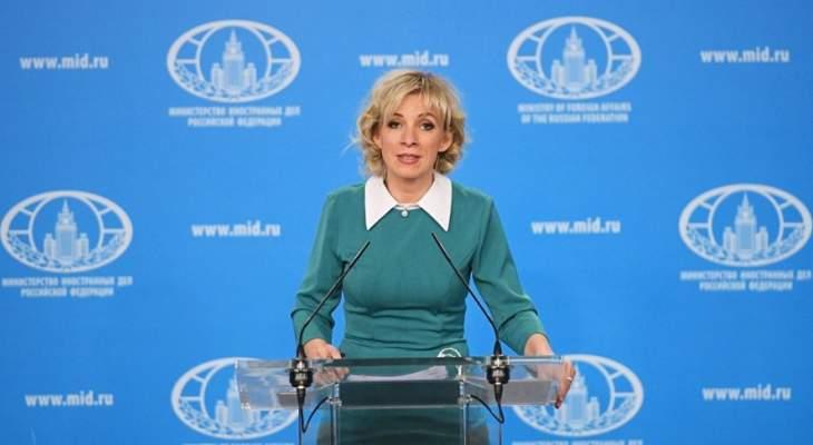 زاخاروفا: واشنطن أخلت بالتزاماتها بمنع تأشيرات الدخول عن أعضاء من الوفد الروسي للامم المتحدة