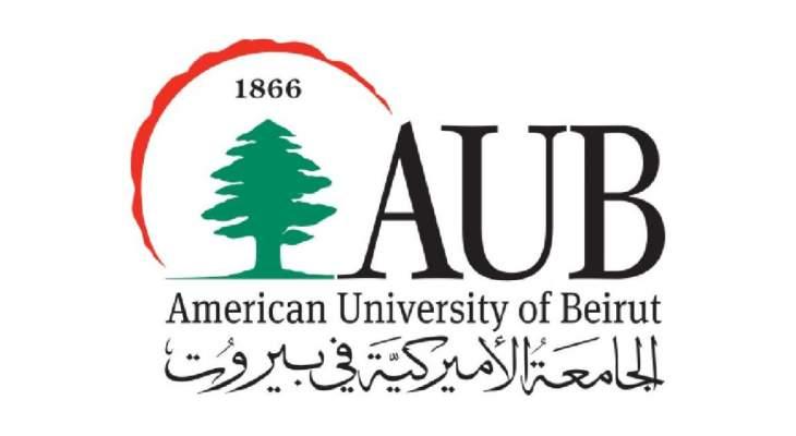 الجامعة الأميركية ببيروت: لم نطرد طلابا بسبب عدم دفع الأقساط الجامعية