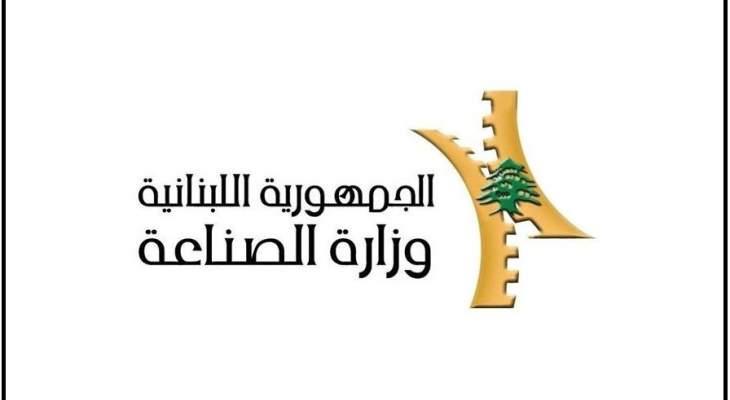 وزارة الصناعة ذكرت الصناعيين باعادة الأموال الناتجة من التصدير الى لبنان