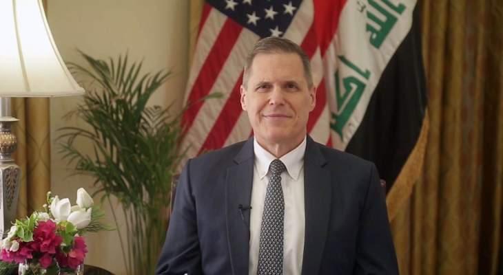 """""""العربية"""": نفي أميركي مغادرة سفير واشنطن في بغداد إلى أربيل"""