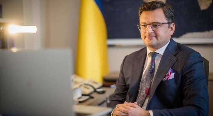 وزير الخارجية الأوكراني: تركيا ستكون شريكة جيدة في منصة القرم الدولية