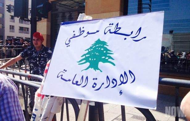 رابطة موظفي الإدارة العامة نفت تعليق إضرابها: مستمرون بالإضراب