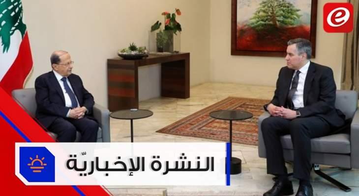 موجز الأخبار: أديب يلتقي عون في قصر بعبدا ومعلومات النشرة ترجّح أن يعتذر عن تشكيل الحكومة
