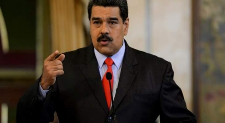 مادورو: العقوبات الأميركية الجديدة ضد فنزويلا ستمنحنا قوة جديدة