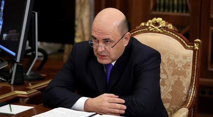 ميشوستين: معدل زيادة الإصابات بفيروس كورونا في روسيا مرتفع جدا