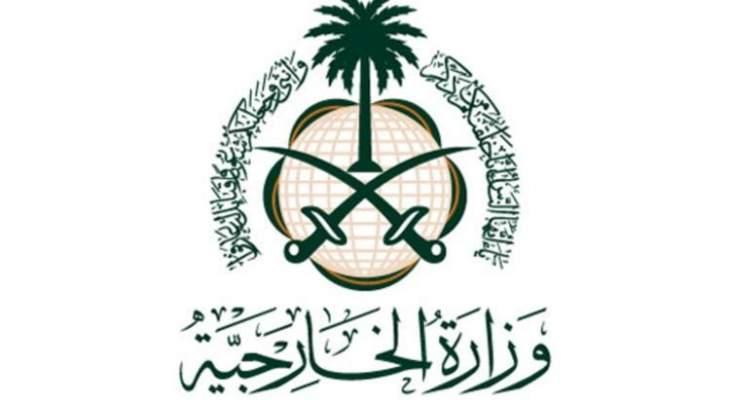 خارجية السعودية: نرحب بالقرار الأميركي تصنيف الحوثيين منظمة إرهابية