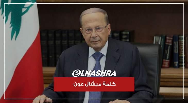 الرئيس عون: لبنان يطالب باستئناف المفاوضات من أجل ترسيم الحدود المائية ويؤكد أنه لن يتراجع عنها