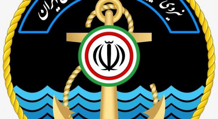 القوة البحرية الإيرانية: مستعدون لصون أمن البلاد واستقرارها ورفع رايتها بالمياه الدولية